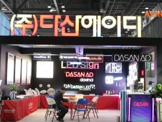 [LED EXPO 2015 영상]다산에이디,오랜 노…