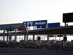LED채널간판-신공항하이웨이 채널사인(전면발광)
