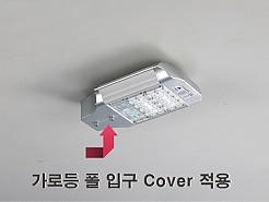 가로등 DS-R050C (SMPS용)